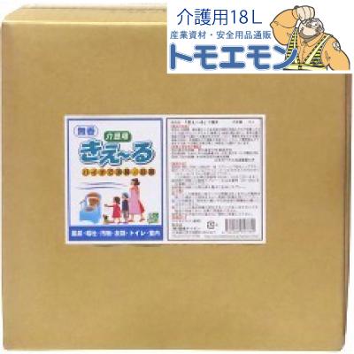 KY-820 【送料無料】消臭剤 きえ~る 介護 18L(18000ml)