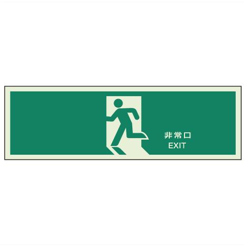 824-12 【送料無料】 避難口誘導標識 非常口 硬質蓄光板 600×1800mm 壁面・扉設置用