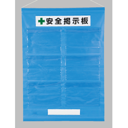 464-08B フリー掲示板 A4ヨコ用紙×6枚タイプ(青) ターポリン 約1030×760mm