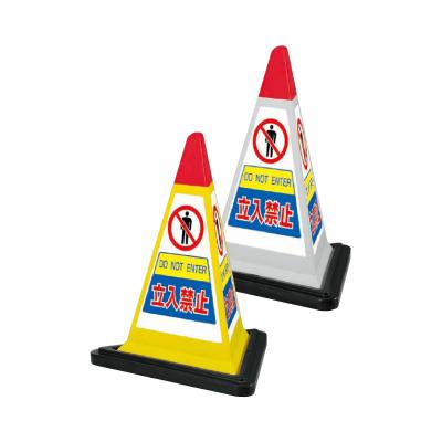 867-755YW(GW) サインピラミッド 立入禁止 三面表示 イエロー・グレー 一辺570三角×700mmH