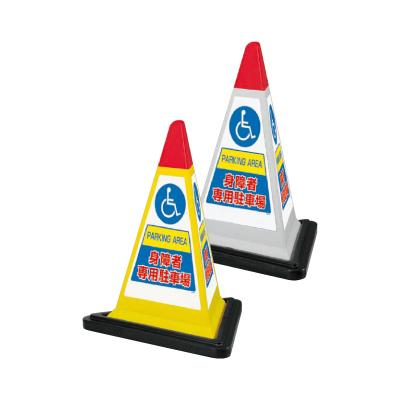 867-758YW(GW) サインピラミッド 身障者専用駐車場 三面表示 イエロー・グレー 一辺570三角×700mmH