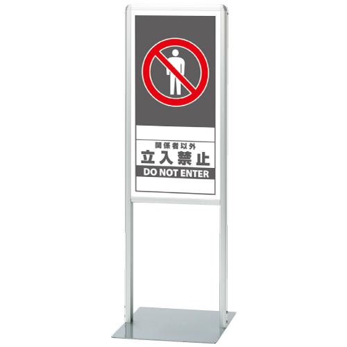 865-151 サインスタンドAL Bタイプ 関係者以外立入禁止 片面表示 322×380×1003mmH 看板
