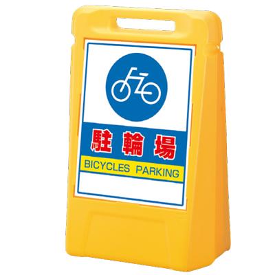888-071YE サインボックス 片面表示 駐輪場 W475×D290×H700 名入れ無料