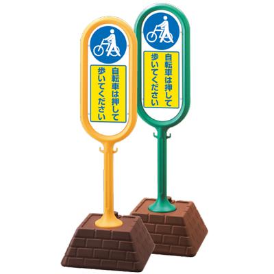 874-971(YE/GR) サインポスト 自転車は押して歩いてください 片面表示 450×450×1300mmH UNIT ユニット