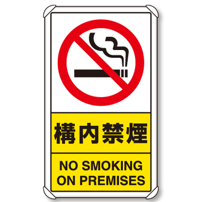 833-03C 交通構内標識 構内禁煙 アルミ 680×400×0.9mm厚