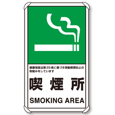 833-34 交通構内標識 喫煙所 アルミ 680×400×0.9mm厚