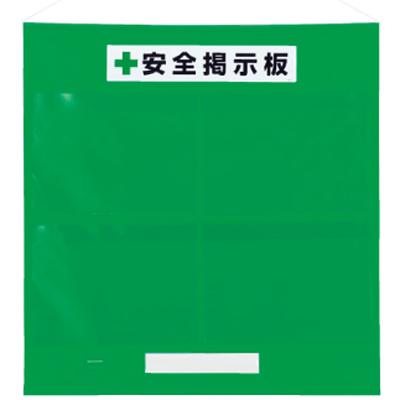 464-05G フリー掲示板 防雨型 A3ヨコ用紙×4枚タイプ(緑) ターポリン 約965×930mm