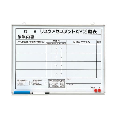 320-51 リスクアセスメント推進用品 リスクアセスメントKY活動表 ホーローホワイトボード (小) 450×600mm ユニット UNIT