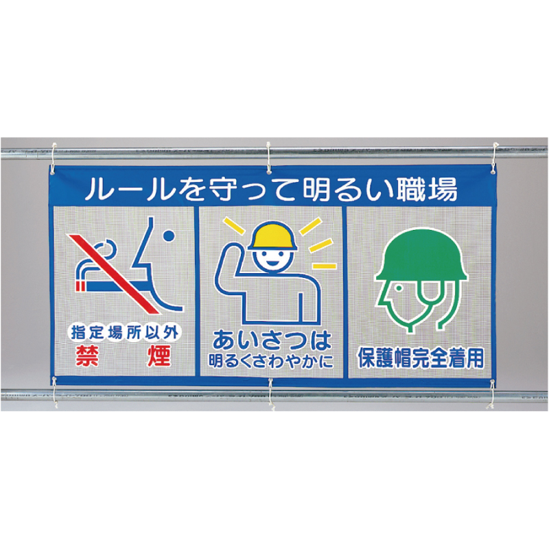343-32 風抜けメッシュ標識(ピクト3連) ルールを守って明るい職場 890×1800mm  UNIT ユニット