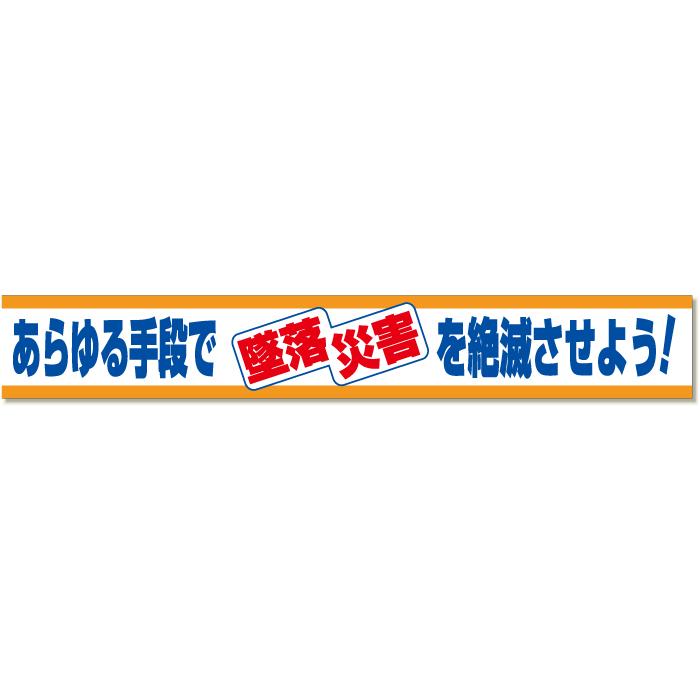 352-04 【送料無料】 横断幕 あらゆる手段で墜落災害を絶滅させよう! 870×5900mm ユニット UNIT