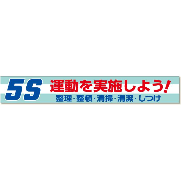 352-06 横断幕 5S運動を実施しよう!整理・整頓・清掃・清潔・しつけ 870×5900mm ユニット UNIT