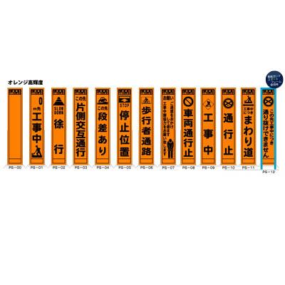 SP-00-12-1 スリム看板 オレンジ高輝度 板のみ 275×1400高輝度