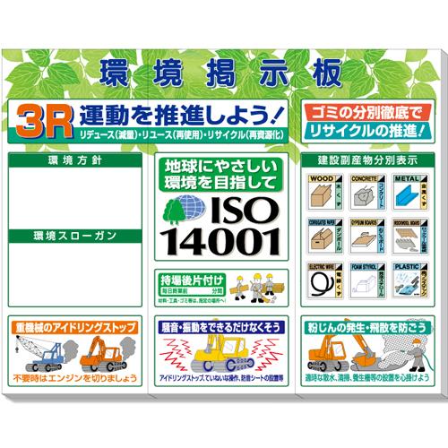 313-902 【送料無料】 スーパーフラット掲示板 環境/若葉タイプ 2000×2550×30mm厚(2000×850mm×3枚組) ユニット UNIT
