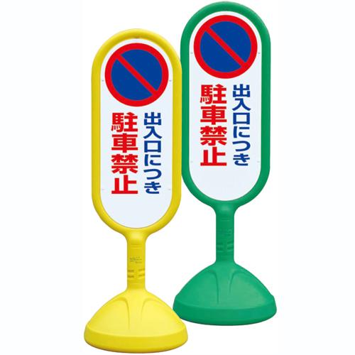 888-821BYE(BGR) サインキュートII 片面表示 出入り口につき駐車禁止 340φ×1017mmH UNIT ユニット