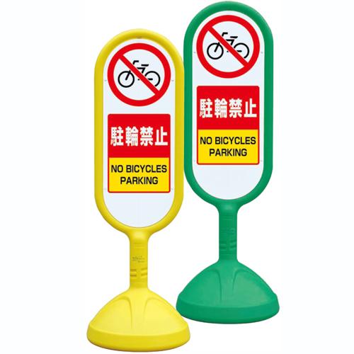 888-872BYE(BGR) サインキュートII 両面表示 駐輪禁止 340φ×1017mmH UNIT ユニット