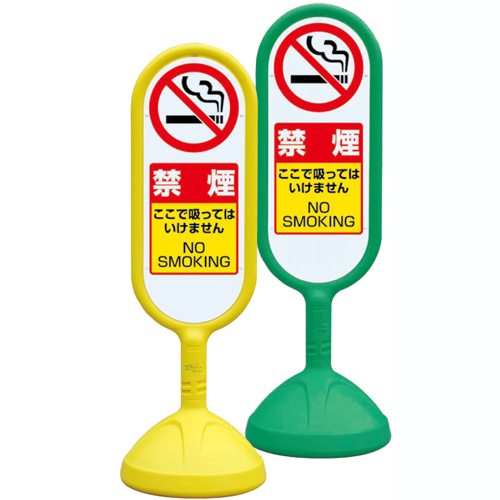 888-961BYE(BGR) サインキュートII 片面表示 禁煙 340φ×1017mmH  UNIT ユニット UNIT ユニット