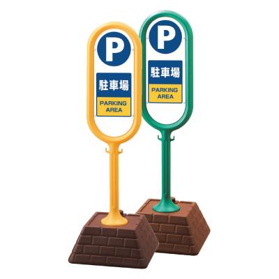 867-862(YE/GR) サインポスト 駐車場 両面表示 450×450×1300mmH UNIT ユニット