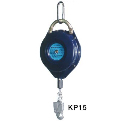 KP-15 【送料無料】 トーヨーコーケン 安全ブロック キーパー カラビナ・引き寄せロープ付
