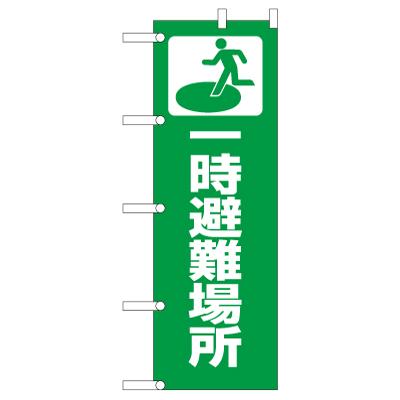 831-90 防災用品 桃太郎旗 一時避難場所 ポンジ 1800×600mm