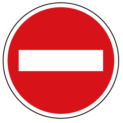 894-03 道路標識(構内用) 車両進入禁止 600φmm