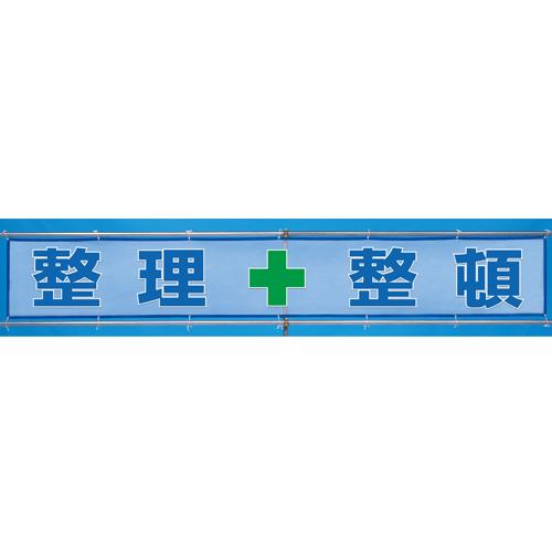 352-35 【送料無料】 風抜けメッシュ標識(横断幕) 整理整頓 ポリエステル 800×5400mm ユニット UNIT