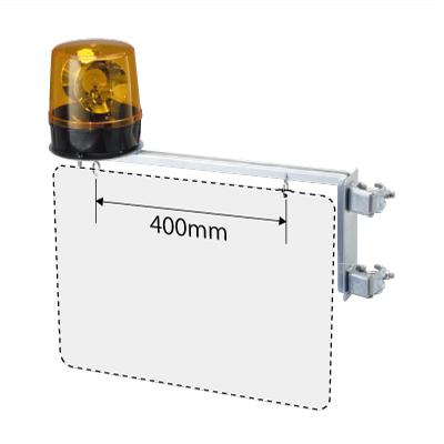 305-12A 出入口標識取付金具 回転灯セット 鉄(ユニクロメッキ) 250×625mm