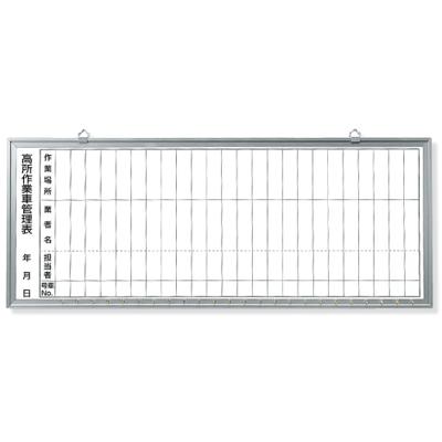 484-41 高所作業車管理表 ホーローホワイトボード 360×900×14mm厚(L型ヒートン除く) UNIT ユニット