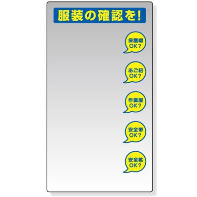308-14 保護具標識 服装チェックミラー(壁用) 現場 ミラー ステンレス 900×500mm UNIT ユニット