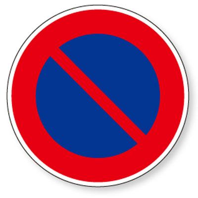 835-005 路面表示用品(反射) 路面表示シート 駐車禁止 合成ゴム 600φ×1.6mm厚