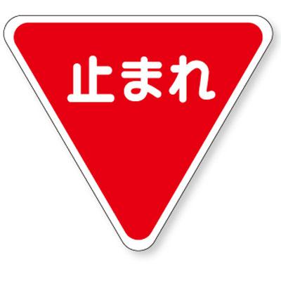 835-009 【送料無料】 路面表示用品(反射) 路面表示シート とまれ 合成ゴム 一辺800×1.6mm厚