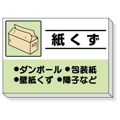 339-36 【送料無料】 廃棄物分別標識 建設副産物分別掲示板 紙くず 850×1200×30mm厚 UNIT ユニット