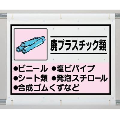 339-63A 廃棄物分別標識 建設副産物分別シート 石こうボード 1080×930mm(絵柄サイズ600×860mm) UNIT ユニット