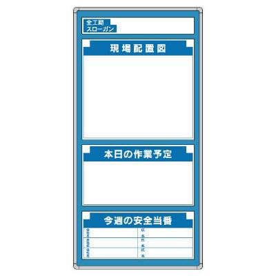 314-02 木製掲示板(組合せ自在型) 安全掲示板(掲示板・表示板・取付金具セット) 1800×900×25mm厚 耐水ベニヤ ユニット UNIT