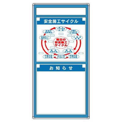 314-04 木製掲示板(組合せ自在型) 安全掲示板(掲示板・表示板・取付金具セット) 1800×900×25mm厚 耐水ベニヤ ユニット UNIT