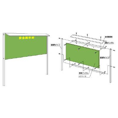 312-01 組立式木製掲示板 安全掲示板(取付金具セット) シナベニヤ 取扱説明書付 ユニット UNIT