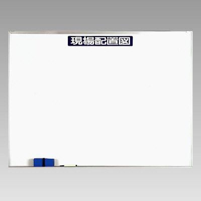 313-17 木製掲示板 表示パーツ 現場配置図 ホーローホワイトボード 900×1200mm ユニット UNIT