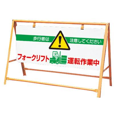 871-01A バリケード看板 歩行者は注意してください フォークリフト運転中(枠・板セット) 片面表示 800×1200mm ユニット UNIT