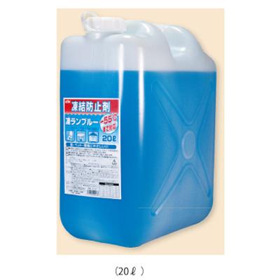 884-013 住宅用不凍液 凍ランブルー 20リットル グリセリン エタノール 180×350×410mmh