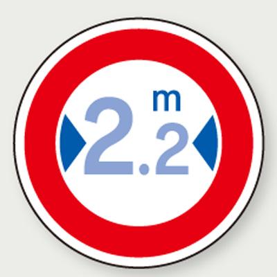 894-17 指示標識 道路標識(構内用)規制標識 2.2m 600φmm