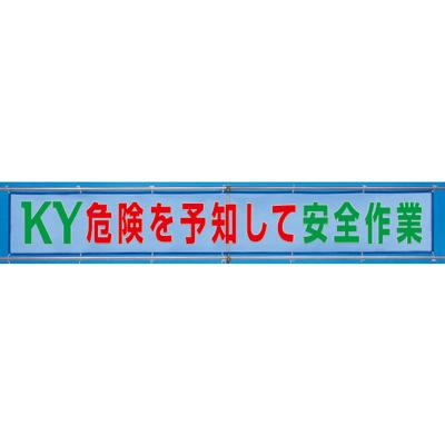 352-38 【送料無料】 風抜けメッシュ標識(横断幕) KY危険を予知して安全作業 ポリエステル 800×5400mm ユニット UNIT