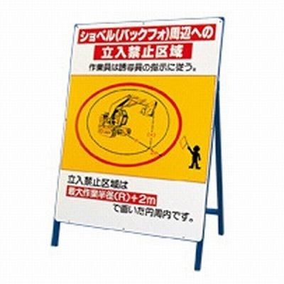 326-46 ショベル(バックフォ)周辺への立入禁止区域 (鉄板・鉄枠セット) 作業半径注意標識 立看板