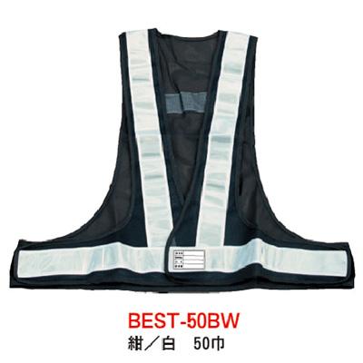 BEST-50BW 安全ベスト 反射安全ベスト 紺/白 反射部50mm巾 50枚 送料無料