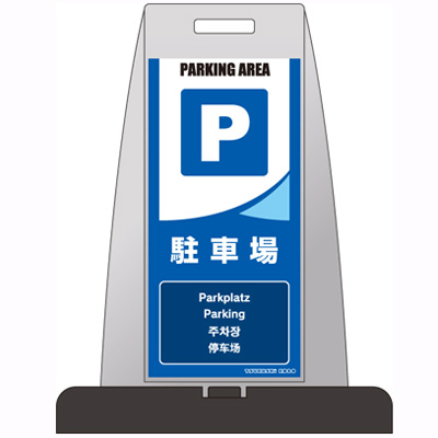 PS-17W【代金引換不可】 【送料無料】 パイルアップスタンド P 駐車場 両面表示 H850×W660×D410 ウェイト付 【メーカー直送】