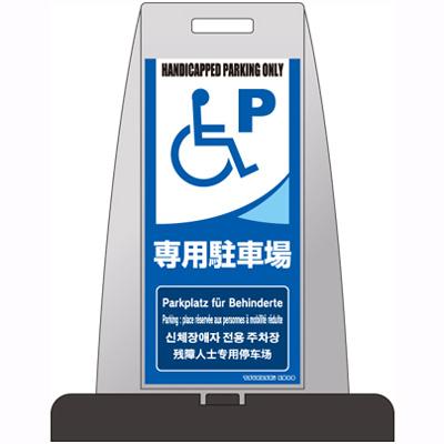 PS-18S【代金引換不可】 【送料無料】 パイルアップスタンド 専用駐車場 片面表示 H850×W660×D410 ウェイト付 【メーカー直送】