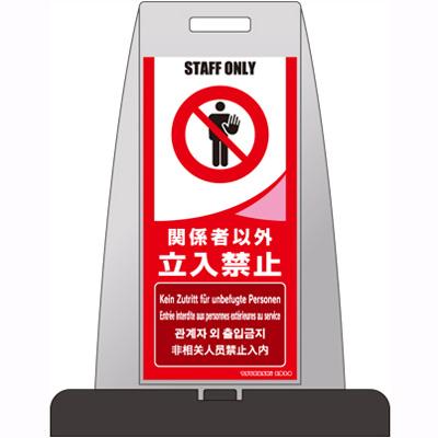 PS-2W 【代金引換不可】 【送料無料】 パイルアップスタンド 関係者以外立入禁止 両面表示 H850×W660×D410 ウェイト付 【メーカー直送】