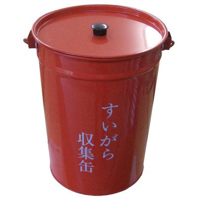 SA00230293 すいがら収集缶 10個 鉄 上22.5mm×下18.5mm×高さ29mm(No123)