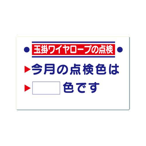 327-15 点検色標識 玉掛ワイヤロープの点検 今月の点検色は〇色です 表示板・ゴムマグネットセット ワイヤロープ点検標識 鉄板 ユニット