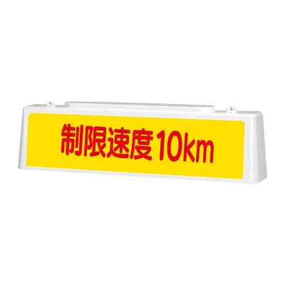 392-42 制限速度10km ずい道用照明看板 両面表示 803×153×215mm(キャブタイヤケーブル2m) 10WLED照明 内照式 ユニット UNIT