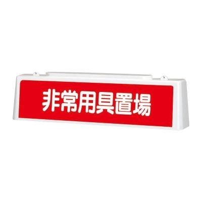 392-48 非常用具置場 ずい道用照明看板 両面表示 803×153×215mm(キャブタイヤケーブル2m) 10WLED照明 内照式 ユニット UNIT