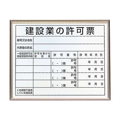 302-13B 法令許可票 建設業の許可票 アルミ板(アルミ額縁) 400×500mm UNIT ユニット